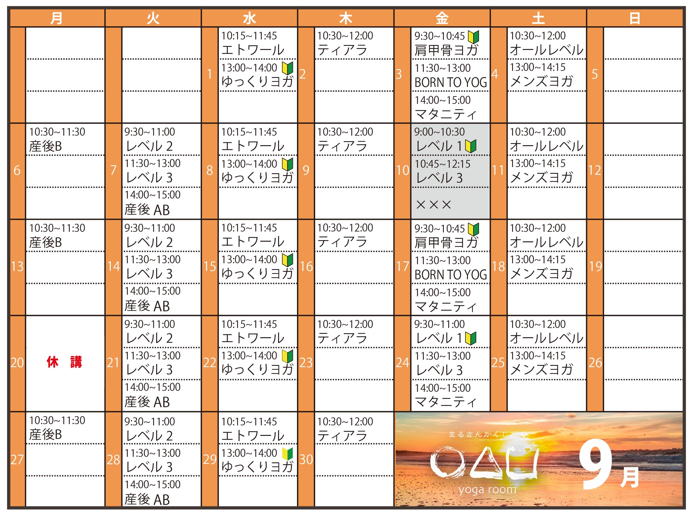 20210803_marusankakusikaku_9gatsu